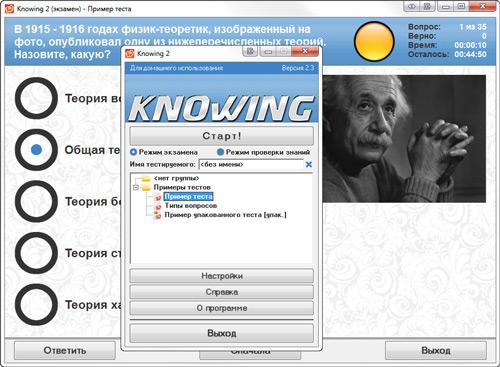 Снимок основного окна программы Knowing 2